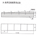 堆焊层侧测厚用试块(基板为20#钢,堆焊层为304 不锈钢)