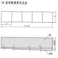 基材侧测厚用试块(基板为20#钢,堆焊层为304 不锈钢)